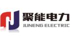 浙江聚能智慧電力科技有限公司