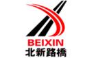 新疆北新路橋集團股份有限公司西安分公司