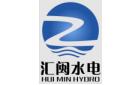 福建省匯閩水利水電工程發展有限公司