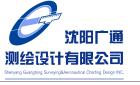沈陽廣通測繪設計有限公司