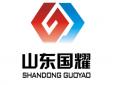 山东国耀金属科技有限公司