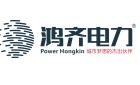 湖南鴻齊電力建設有限公司