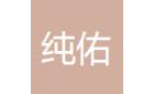 上海纯佑玻璃制品有限公司最新招聘信息
