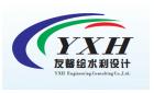 北京友馨繪水利工程設計有限責任公司