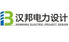 杭州漢邦電力工程設計有限公司