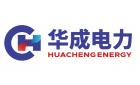 珠海華成電力設計院股份有限公司