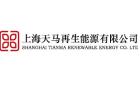 上海天馬再生能源有限公司