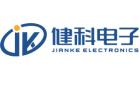 深圳市健科電子有限公司