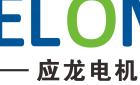 江蘇應龍高壓電機制造有限公司