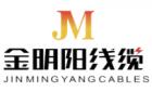 四川金明陽線纜有限公司