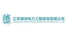 江蘇謙鴻電力工程咨詢有限公司