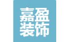 江蘇嘉盈裝飾新材料有限公司