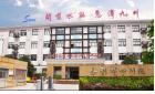 四川省水利水電勘測設計研究院有限公司