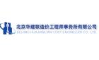 北京華建聯造價工程師事務所有限公司