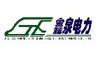 福建省鑫泉電力工程有限公司最新招聘信息