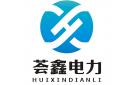 江西荟鑫电力工程设计有限公司