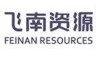 广西飞南资源利用有限公司