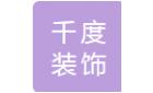 漢中市千度裝飾有限公司最新招聘信息