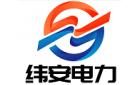 湖北緯安電力有限公司最新招聘信息