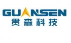 江蘇貫森新材料科技有限公司