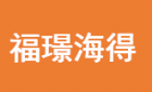 江蘇福璟海得新能源有限公司