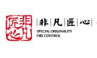 深圳非凡匠心消防工程有限公司