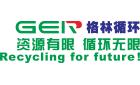 江西格林循環產業股份有限公司