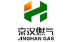 河北京漢燃氣有限公司