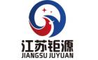 江蘇鉅源工程項目管理有限公司