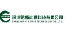 深圳易新能源科技有限公司