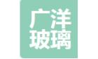 砚山县广洋玻璃制造有限公司