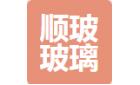天津顺玻玻璃有限责任公司