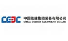 中國能建集團裝備有限公司