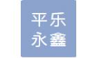 桂林平乐永鑫玻璃有限公司