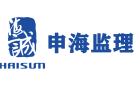 上海申海建設監理有限公司