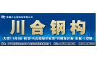 新疆川合钢结构有限公司