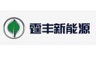 江蘇霆豐新能源有限公司