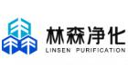 吳江市林森空調凈化工程有限公司