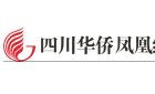 四川華僑鳳凰紙業有限公司