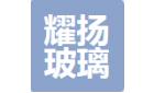 山東耀揚玻璃科技有限公司