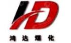 襄垣縣鴻達煤化有限公司