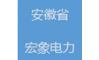 安徽省宏象電力設計規劃有限公司