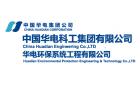 華電環保系統工程有限公司最新招聘信息