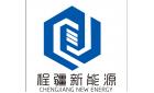 江西程疆新能源有限公司
