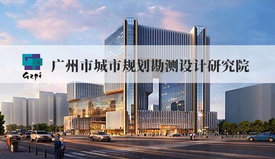 广州市城市规划勘测设计研究院