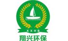 东莞市翔兴环保工程有限公司