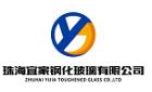 珠海宜佳钢化玻璃有限公司