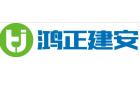 中山市古镇鸿正建安玻璃制品厂