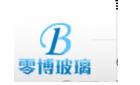上海零博玻璃有限公司