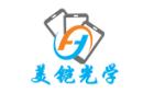 深圳市美铠光学科技有限公司最新招聘信息